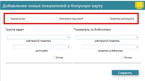 Интерфейс выбора прочих показателей оценки результативности деятельности сотрудника